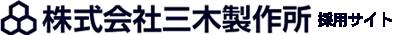 三木製作所 採用サイト